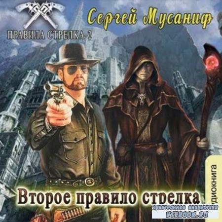 Сергей Мусаниф. Второе правило стрелка (Аудиокнига)