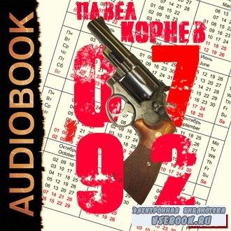 Павел Корнев. 07'92 (Аудиокнига)