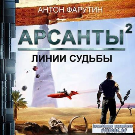 Антон Фарутин. Линии судьбы (Аудиокнига)