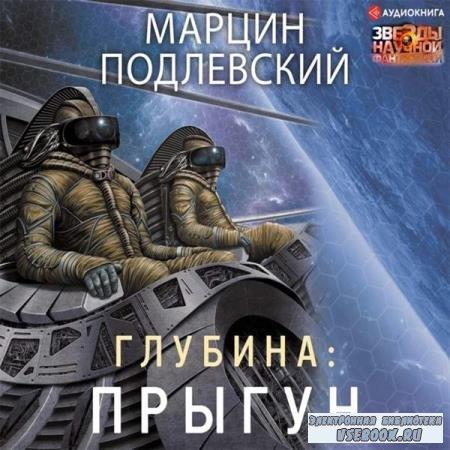 Марцин Подлевский. Прыгун (Аудиокнига)