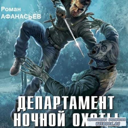 Роман Афанасьев. Департамент ночной охоты (Аудиокнига)