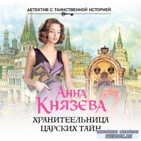 Анна Князева. Хранительница царских тайн (Аудиокнига)