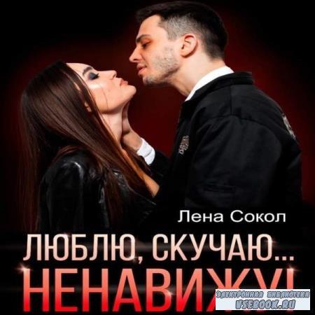 Лена Сокол. Люблю, скучаю… Ненавижу! (Аудиокнига)
