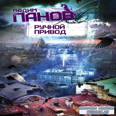 Вадим Панов. Ручной Привод (Аудиокнига)