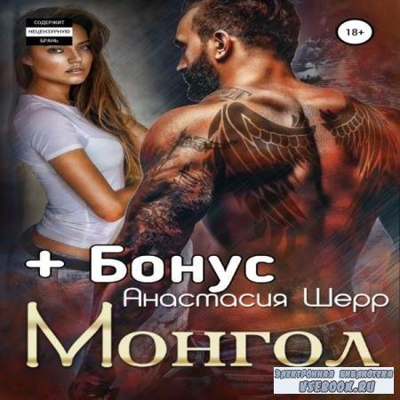 Анастасия Шерр. Монгол (Аудиокнига)