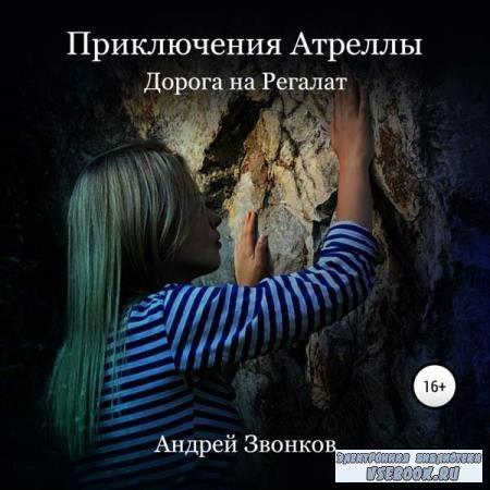 Андрей Звонков. Приключения Атреллы. Дорога на Регалат (Аудиокнига)
