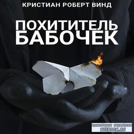 Кристиан Роберт Винд. Похититель бабочек (Аудиокнига)