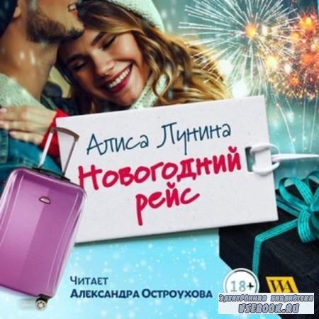 Алиса Лунина. Новогодний рейс (Аудиокнига)