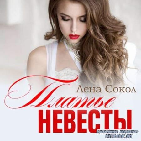 Лена Сокол. Платье невесты (Аудиокнига)