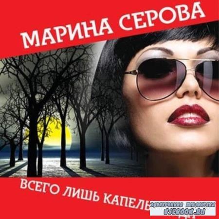 Марина Серова. Всего лишь капелька яда (Аудиокнига)