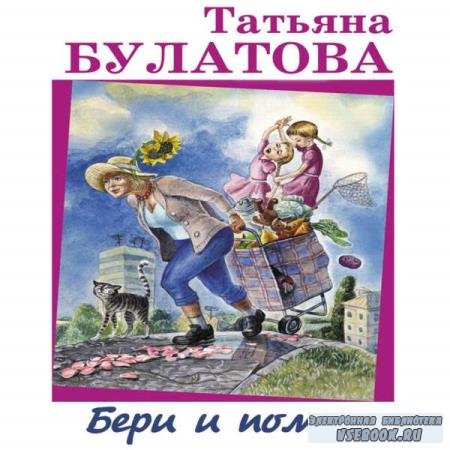 Татьяна Булатова. Бери и помни (Аудиокнига)