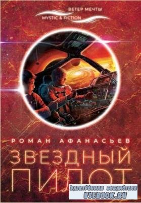 Mystic & Fiction (35 книг) (2014-2020)