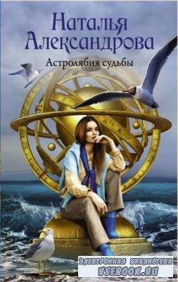 Наталья Александрова - Роковой артефакт (33 книги) (2015-2020)