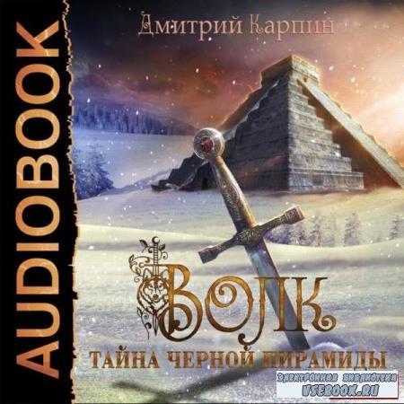 Дмитрий Карпин. Тайна Черной пирамиды (Аудиокнига)