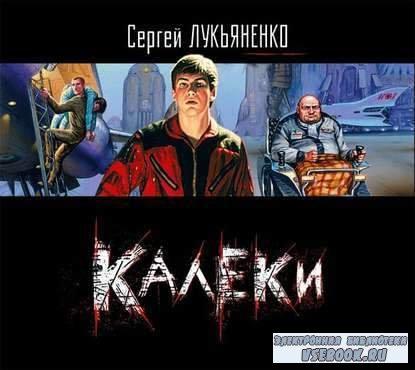 Сергей Лукьяненко. Калеки (Аудиокнига)