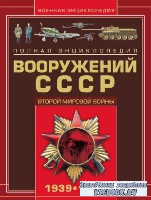 Шунков В. - Полная энциклопедия вооружений СССР Второй Мировой войны (2010)