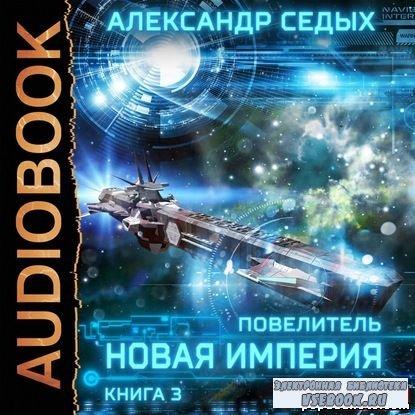 Александр Седых. Новая империя (Аудиокнига)