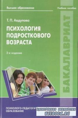 Авдулова Т.П. - Психология подросткового возраста (2014)