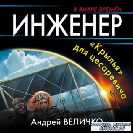 Андрей Величко. «Крылья» для цесаревича (Аудиокнига)