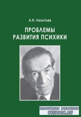 Леонтьев А. Н. - Проблемы развития психики (2020)