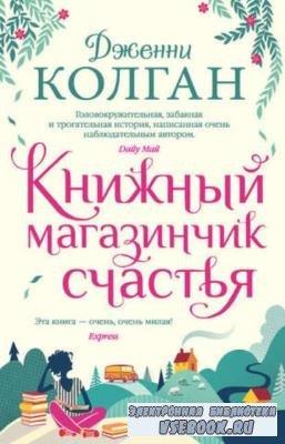 Колган Дж. Т. - Книжный магазинчик счастья (2020)