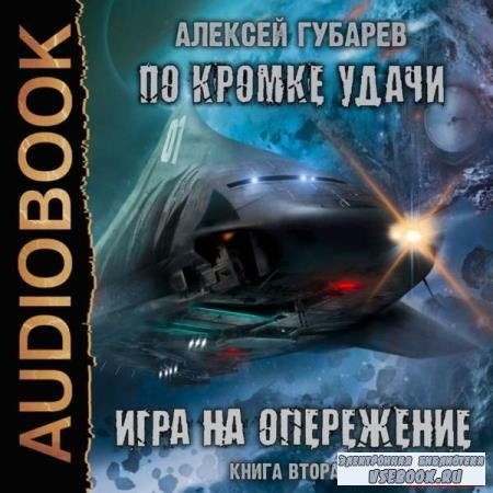 Алексей Губарев. Игра на опережение (Аудиокнига)