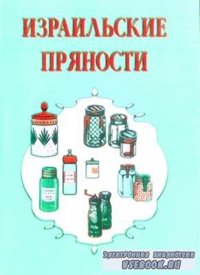 Косоновская Елена - Израильские пряности (2005)