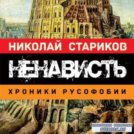 Николай Стариков. Ненависть. Хроники русофобии (Аудиокнига)