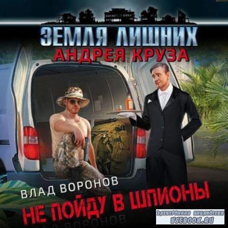 Влад Воронов. Не пойду в шпионы (Аудиокнига)