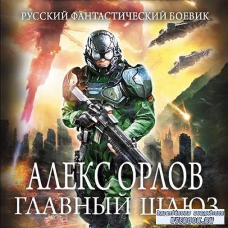 Алекс Орлов. Главный шлюз (Аудиокнига)