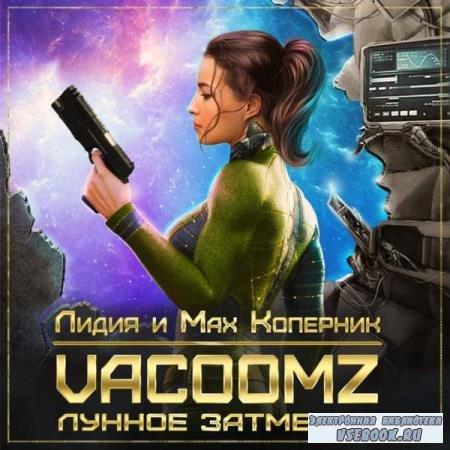 Лидия и Мах Коперник. VacoomZ. Лунное затмение (Аудиокнига)