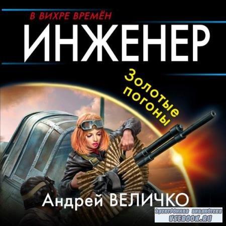 Андрей Величко. Инженер. Золотые погоны (Аудиокнига)
