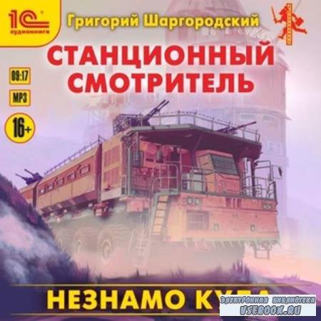Григорий Шаргородский. Станционный смотритель. Незнамо куда (Аудиокнига)