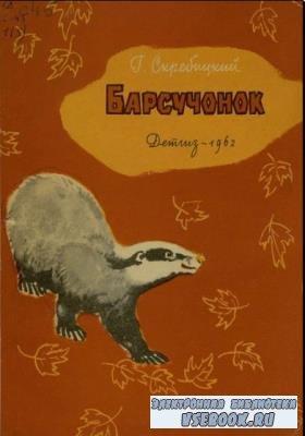 Георгий Скребицкий - Собрание произведений для детей (21 книга) (1944-2003)
