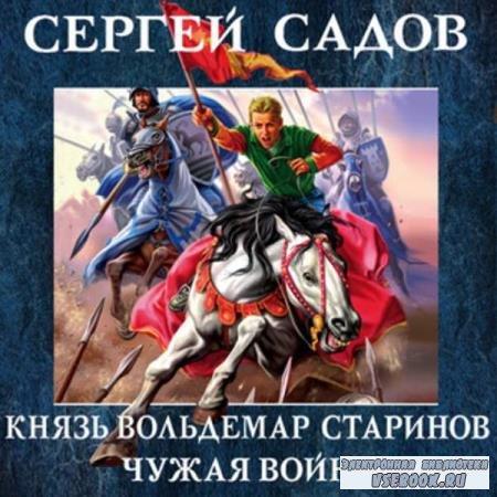 Сергей Садов. Чужая война (Аудиокнига)