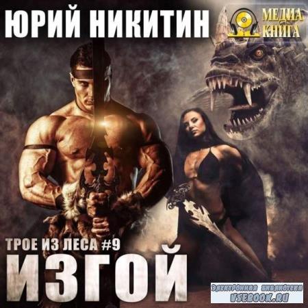 Юрий Никитин. Изгой (Аудиокнига)