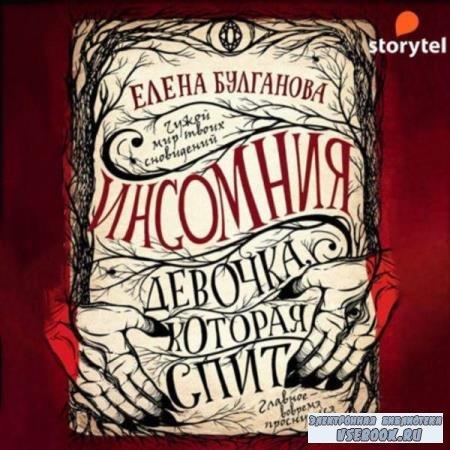 Елена Булганова. Девочка, которая спит (Аудиокнига)