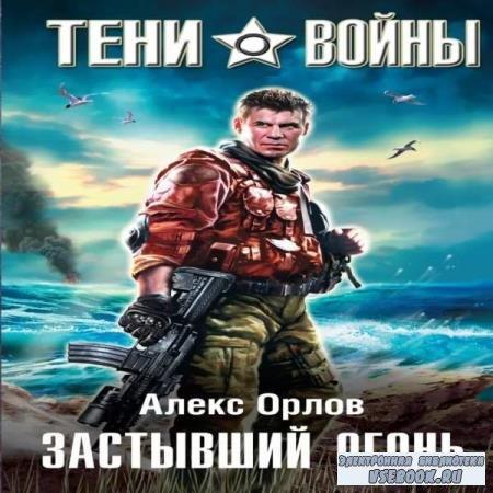 Алекс Орлов. Застывший огонь (Аудиокнига)