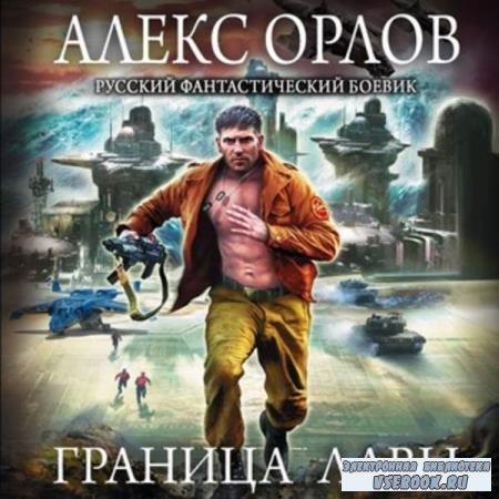 Алекс Орлов. Граница лавы (Аудиокнига)