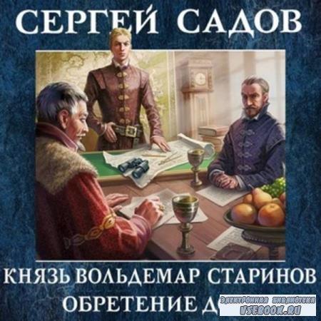 Сергей Садов. Обретение дома (Аудиокнига)