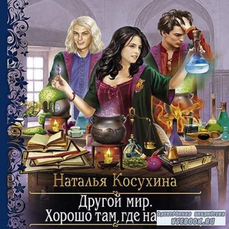 Наталья Косухина. Хорошо там, где нас нет (Аудиокнига)