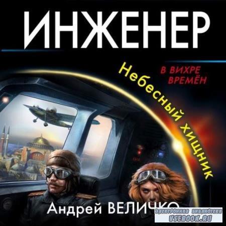 Андрей Величко. Инженер. Небесный хищник (Гатчинский коршун) (Аудиокнига)