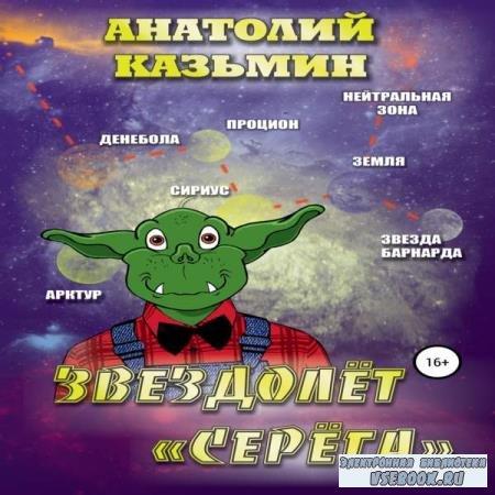 Анатолий Казьмин. Звездолёт «Серёга» (Аудиокнига)