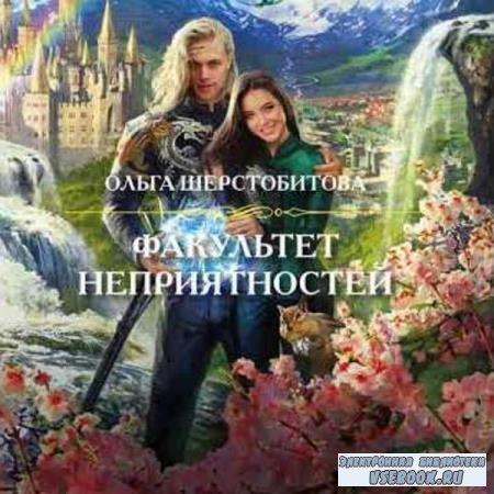 Ольга Шерстобитова. Факультет неприятностей (Аудиокнига)