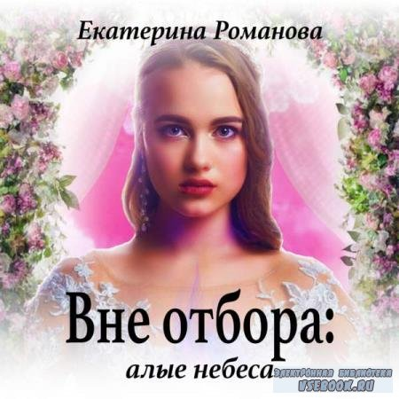 Екатерина Романова. Вне отбора: алые небеса (Аудиокнига)