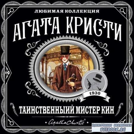 Агата Кристи. Таинственный мистер Кин (Аудиокнига)