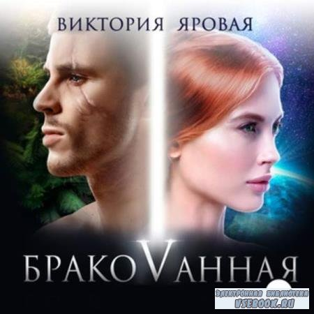 Виктория Яровая. Бракованная (Аудиокнига)