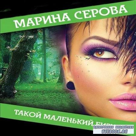Марина Серова. Такой маленький бизнес (Аудиокнига)
