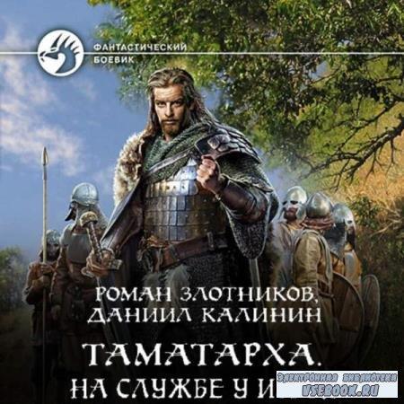 Злотников Роман, Калинин Даниил. На службе у Изгоя (Аудиокнига)