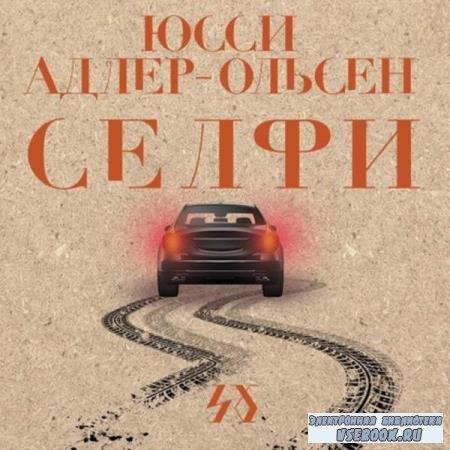 Юсси Адлер-Ольсен. Селфи (Аудиокнига)